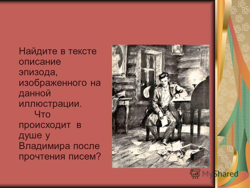 Найдите в тексте описание эпизода, изображенного на данной иллюстрации. Что происходит в душе у Владимира после прочтения писем?
