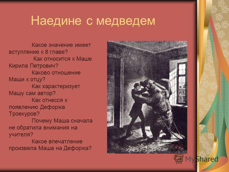 Наедине с медведем Какое значение имеет вступление к 8 главе? Как относится к Маше Кирила Петрович? Каково отношение Маши к отцу? Как характеризует Машу сам автор? Как отнесся к появлению Дефоржа Троекуров? Почему Маша сначала не обратила внимания на
