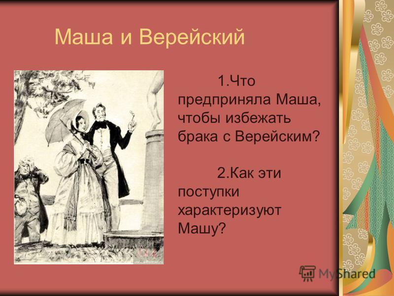 Маша и Верейский 1. Что предприняла Маша, чтобы избежать брака с Верейским? 2. Как эти поступки характеризуют Машу?