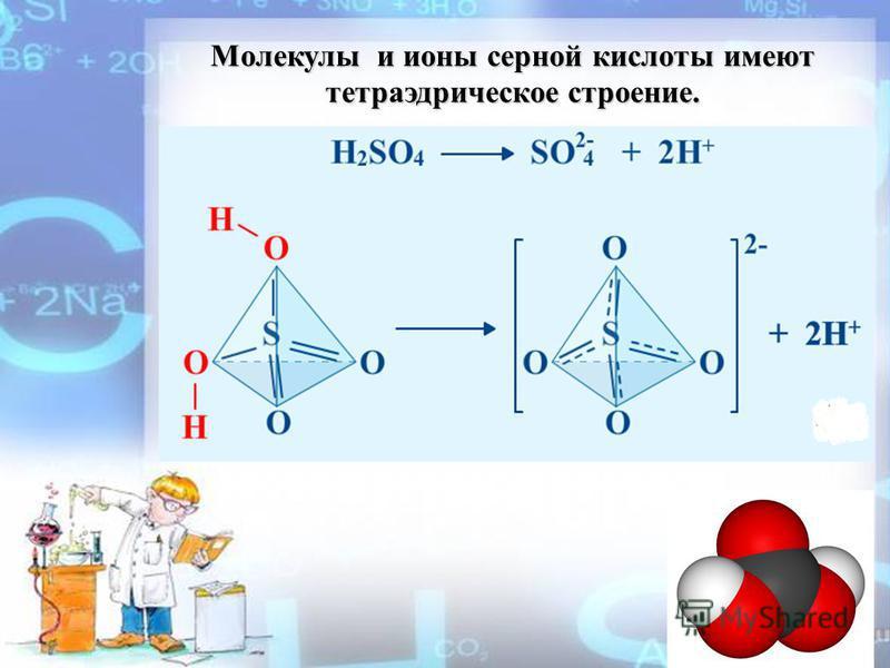 Молекулы и ионы серной кислоты имеют тетраэдрическое строение.