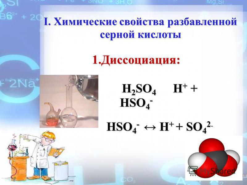 I. Химические свойства разбавленной серной кислоты 1.Диссоциация: H 2 SO 4 H + + HSO 4 - H 2 SO 4 H + + HSO 4 - HSO 4 - H + + SO 4 2 - HSO 4 - H + + SO 4 2 -