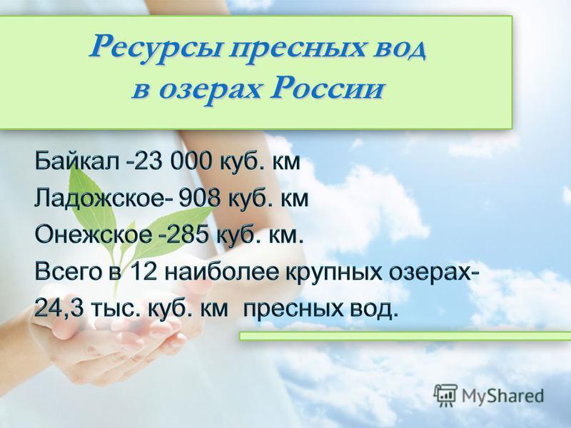 Ресурсы пресных вод в озерах России