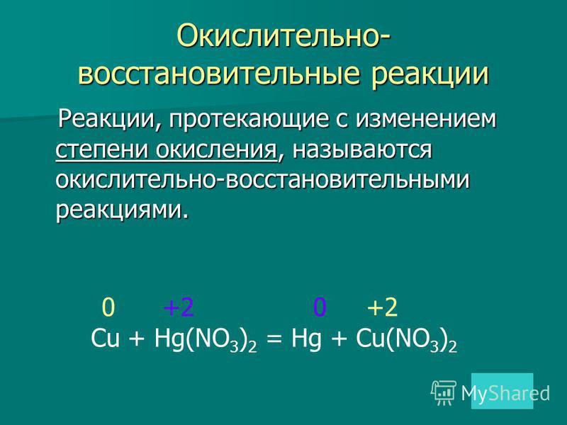 Окислительно- восстановительные реакции Реакции, протекающие с изменением степени окисления, называются окислительно-восстановительными реакциями. Реакции, протекающие с изменением степени окисления, называются окислительно-восстановительными реакция