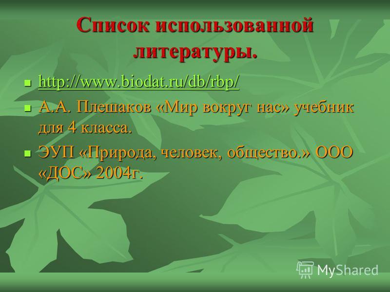 Список использованной литературы. http://www.biodat.ru/db/rbp/ http://www.biodat.ru/db/rbp/ http://www.biodat.ru/db/rbp/ А.А. Плешаков «Мир вокруг нас» учебник для 4 класса. А.А. Плешаков «Мир вокруг нас» учебник для 4 класса. ЭУП «Природа, человек,