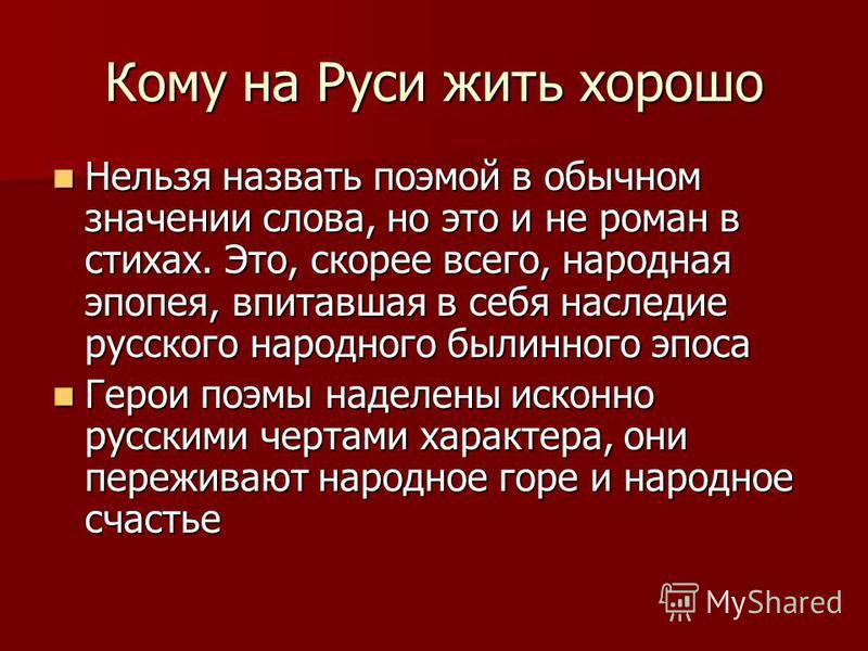 Кому на Руси жить хорошо Нельзя назвать поэмой в обычном значении слова, но это и не роман в стихах. Это, скорее всего, народная эпопея, впитавшая в себя наследие русского народного былинного эпоса Нельзя назвать поэмой в обычном значении слова, но э