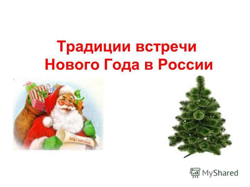 Традиции встречи Нового Года в России
