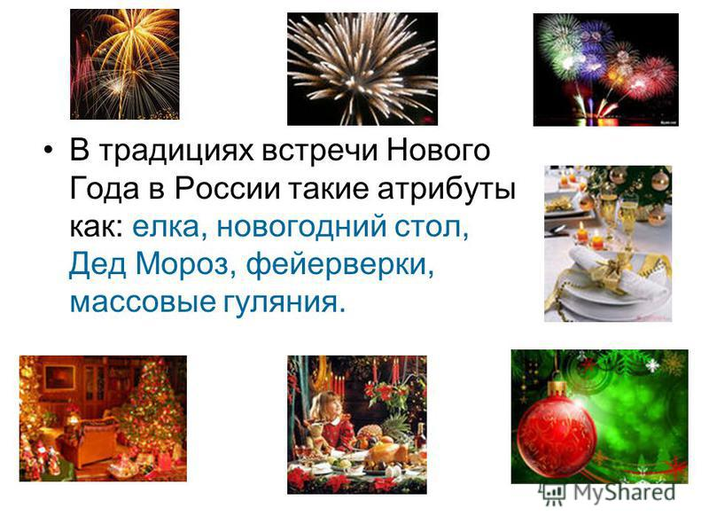 В традициях встречи Нового Года в России такие атрибуты как: елка, новогодний стол, Дед Мороз, фейерверки, массовые гуляния.