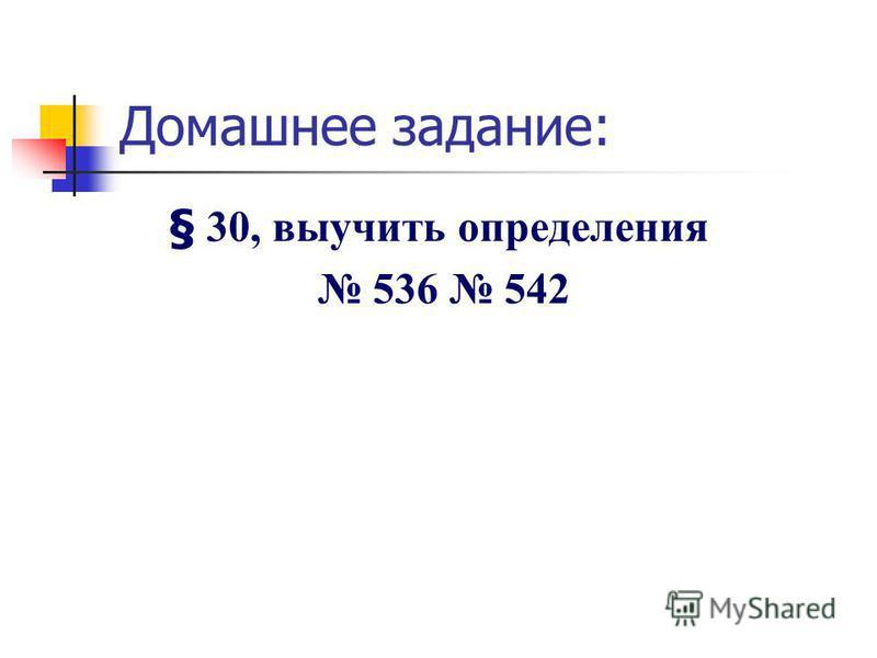 Домашнее задание: § 30, выучить определения 536 542