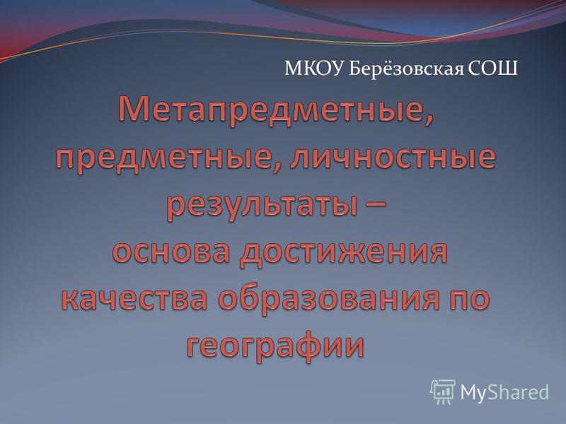 МКОУ Берёзовская СОШ