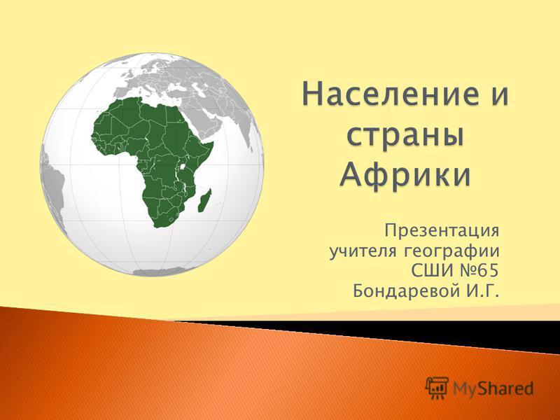 Презентация учителя географии СШИ 65 Бондаревой И.Г.