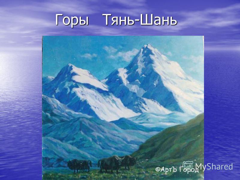 Горы Тянь-Шань Горы Тянь-Шань