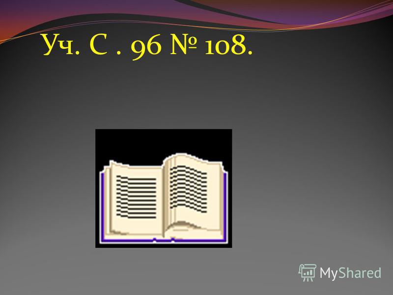 Уч. С. 96 108.