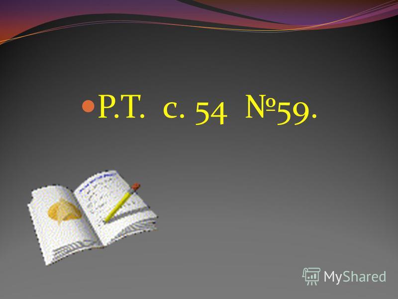 Р.Т. с. 54 59.