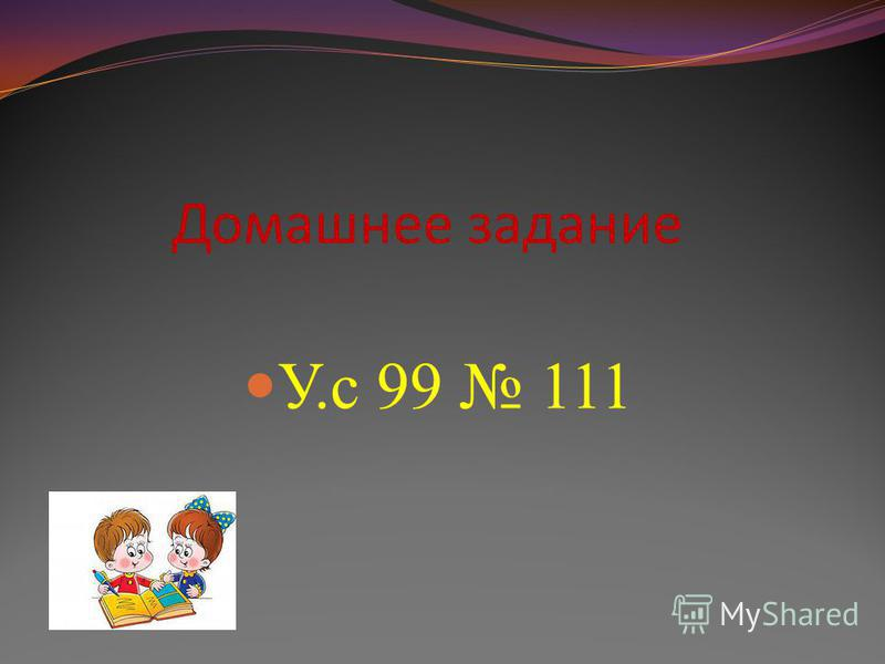 Домашнее задание У.с 99 111