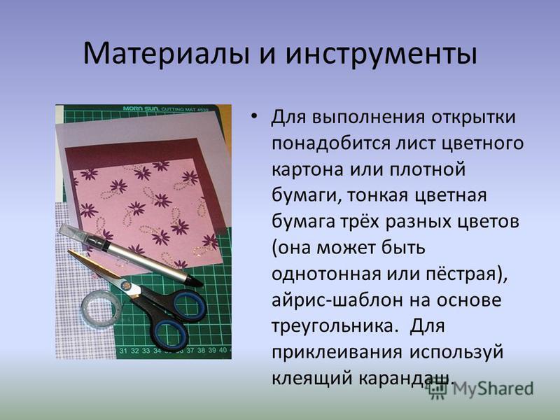 Материалы и инструменты Для выполнения открытки понадобится лист цветного картона или плотной бумаги, тонкая цветная бумага трёх разных цветов (она может быть однотонная или пёстрая), айрис-шаблон на основе треугольника. Для приклеивания используй кл