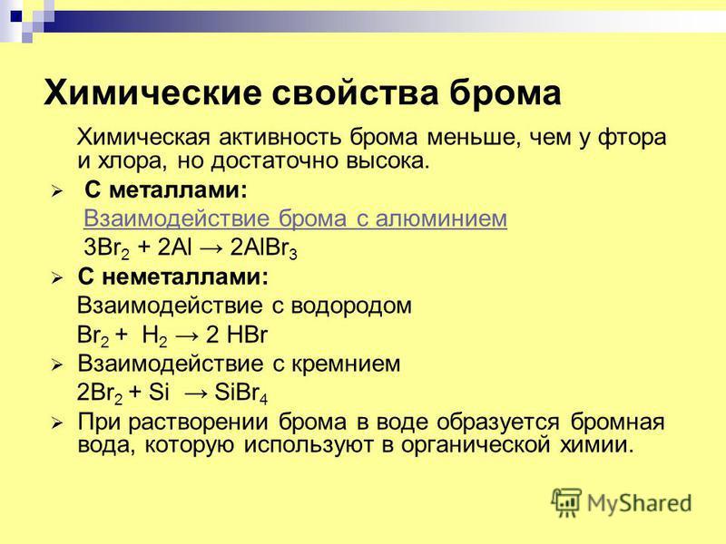 Химические свойства брома Химическая активность брома меньше, чем у фтора и хлора, но достаточно высока. С металлами: Взаимодействие брома с алюминием 3Br 2 + 2Al 2AlBr 3 С неметаллами: Взаимодействие с водородом Br 2 + H 2 2 HBr Взаимодействие с кре