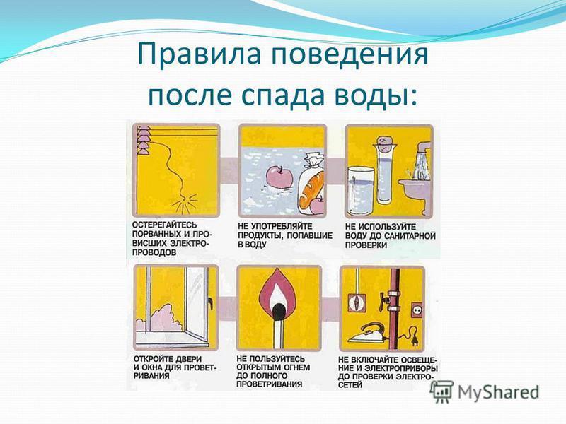 Правила поведения после спада воды: