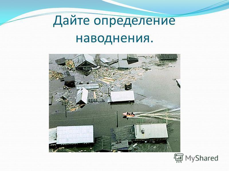Дайте определение наводнения.