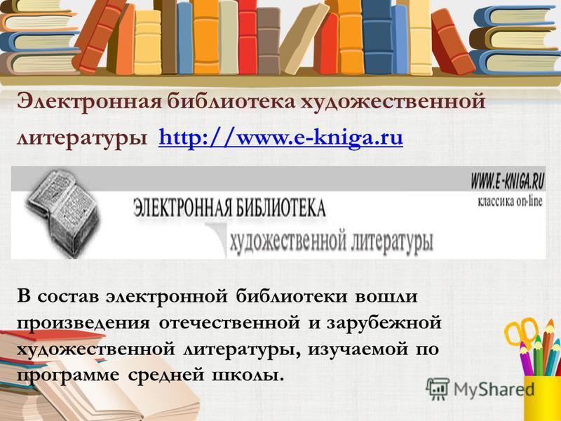 Электронная библиотека художественной литературы http://www.e-kniga.ruhttp://www.e-kniga.ru В состав электронной библиотеки вошли произведения отечественной и зарубежной художественной литературы, изучаемой по программе средней школы.