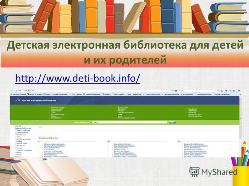 Детская электронная библиотека для детей и их родителей http://www.deti-book.info/