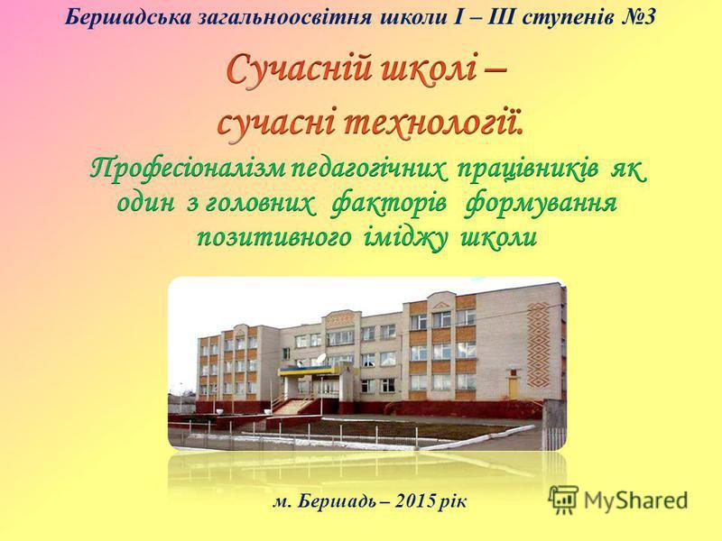 Бершадська загальноосвітня школи І – ІІІ ступенів 3 м. Бершадь – 2015 рік