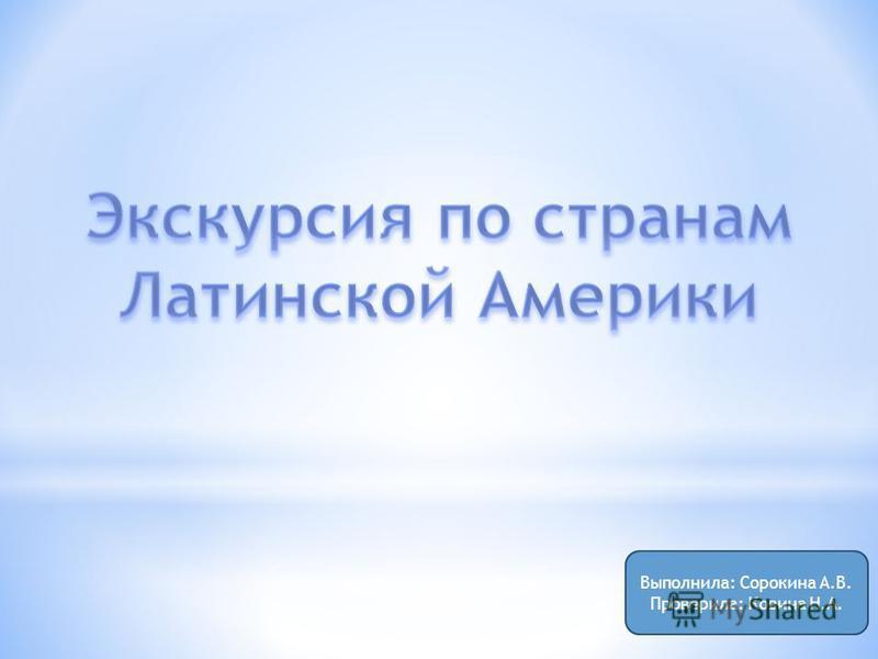 Выполнила: Сорокина А.В. Проверила: Ковина Н.А.