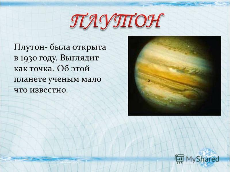 Плутон- была открыта в 1930 году. Выглядит как точка. Об этой планете ученым мало что известно.