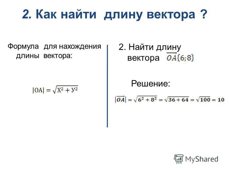 2. Как найти длину вектора ? Формула для нахождения длины вектора: 2. Найти длину вектора Решение:.