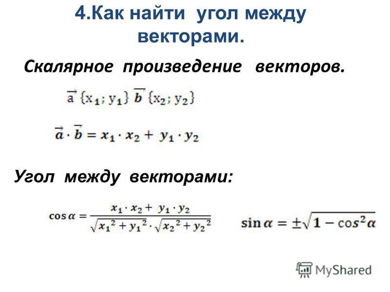4. Как найти угол между векторами. Угол между векторами: Скалярное произведение векторов.