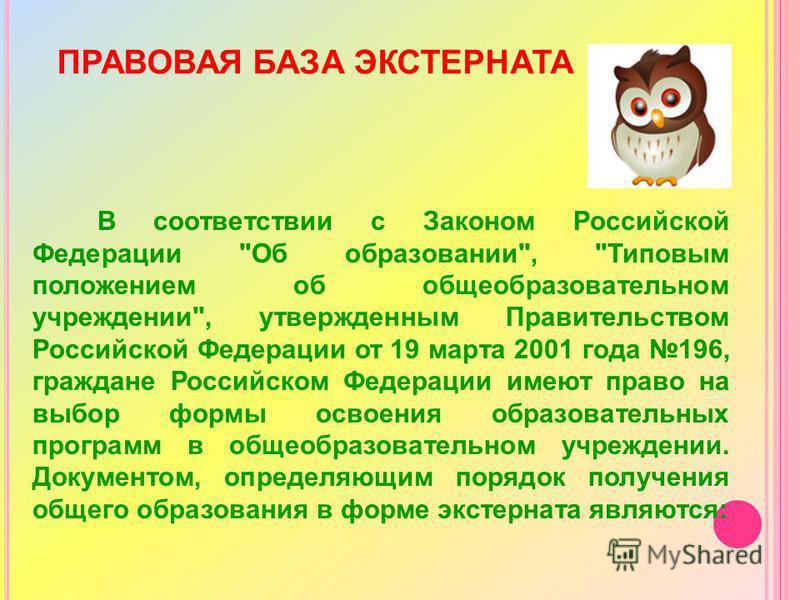 ПРАВОВАЯ БАЗА ЭКСТЕРНАТА В соответствии с Законом Российской Федерации