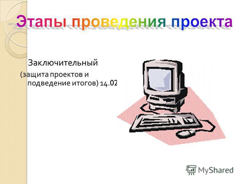 Заключительный ( защита проектов и подведение итогов ) 14.02.10