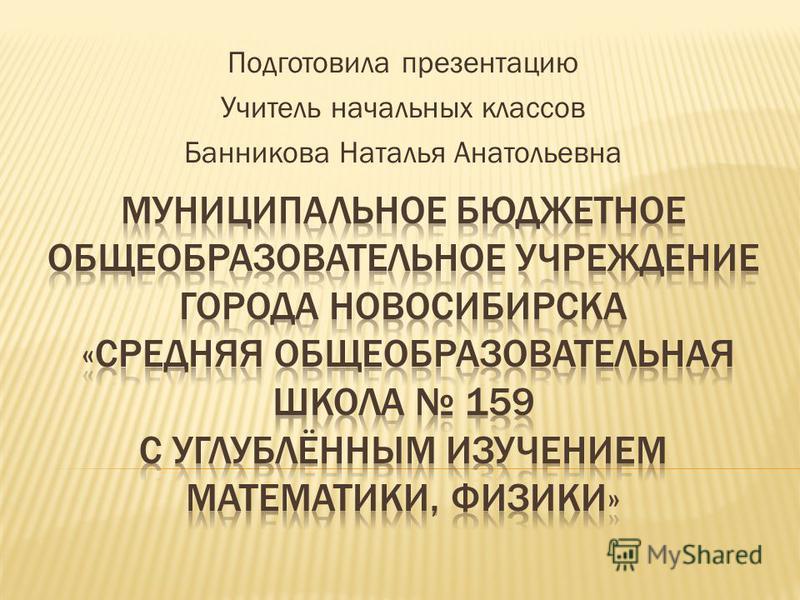Подготовила презентацию Учитель начальных классов Банникова Наталья Анатольевна