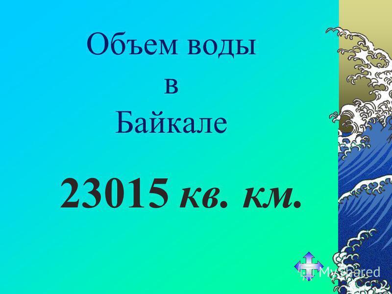Процентное соотношение дистиллированной воды в водах Байкала 90%