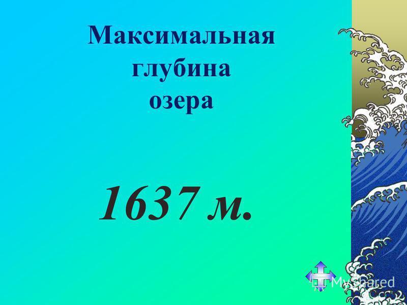 Отложениями какой эры сложено дно Байкала? Кайнозойской эры