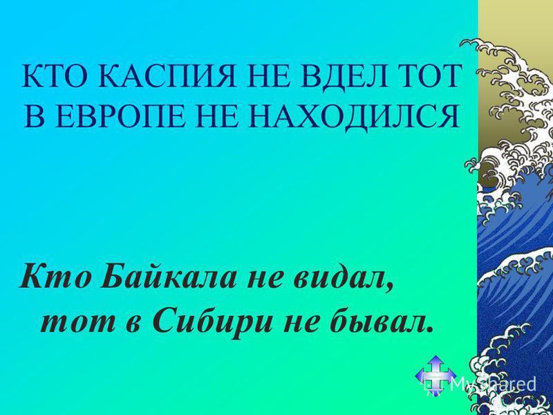 ЫДОРИРП РАД ЙЫННЕЦСЕБ - ЛАКЙАБ Байкал – бесценный дар природы