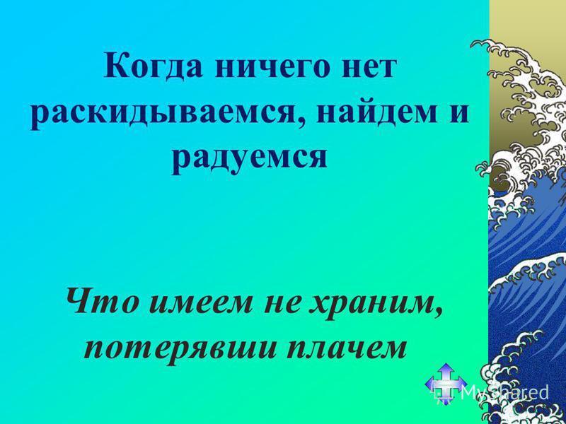 КРУТОЙ БИЗНЕСМЕН ПОДЪЕЗЖАЕТ К АТЛАНТИЧЕСКОМУ ОКЕАНУ. Бродяга к Байкалу подходит
