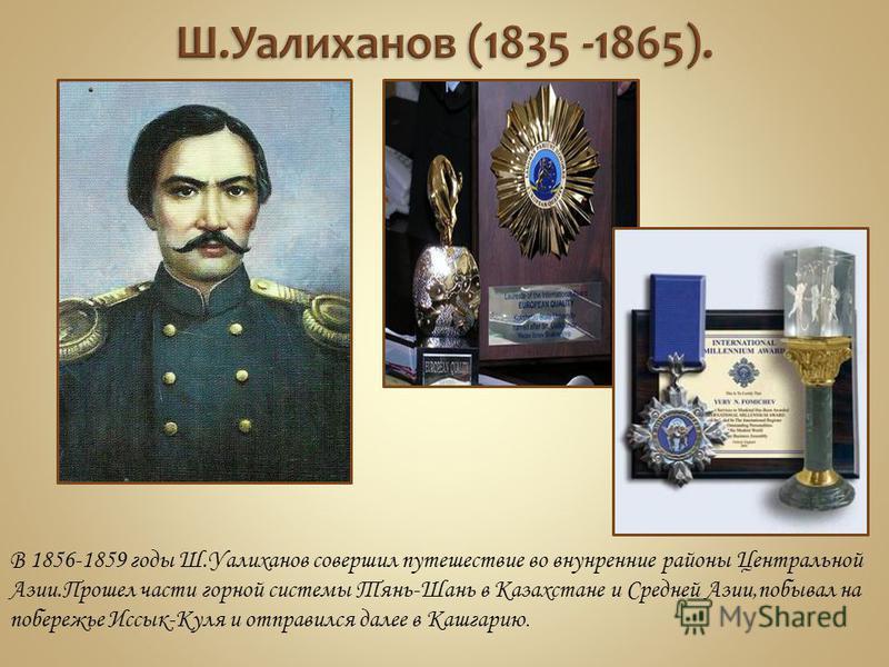 В 1856-1859 годы Ш.Уалиханов совершил путешествие во внутренние районы Центральной Азии.Прошел части горной системы Тянь-Шань в Казахстане и Средней Азии,побывал на побережье Иссык-Куля и отправился далее в Кашгарию.