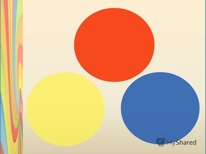 Красный Желтый или первичными, являются: