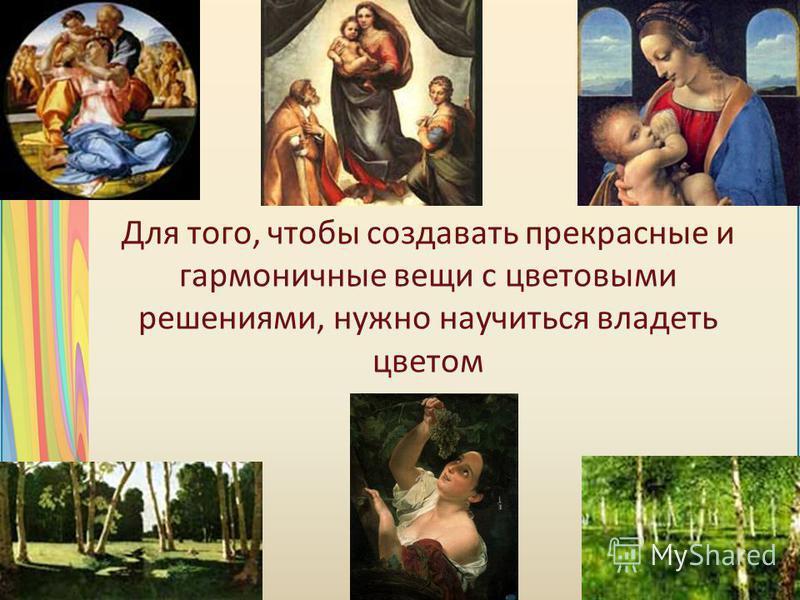Что было бы, если бы из нашей жизни исчез Без него жизнь была бы монотонной, а мир скучным и неинтересным