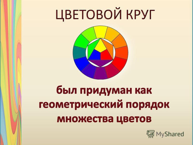Для правильного выбора цвета художник пользуется цветовым кругом. Он дает более полную возможность при составлении необходимых сочетаний