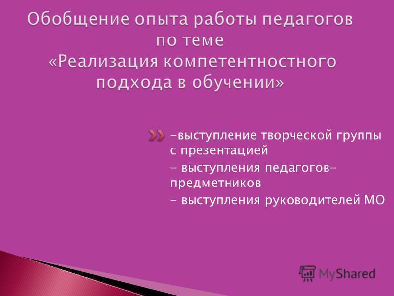 -выступление творческой группы с презентацией - выступления педагогов- предметников - выступления руководителей МО