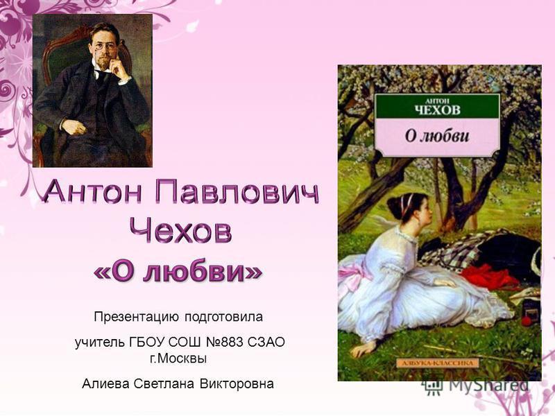 Презентацию подготовила учитель ГБОУ СОШ 883 СЗАО г.Москвы Алиева Светлана Викторовна