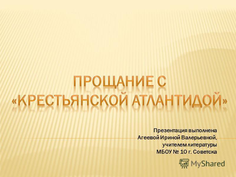 Презентация выполнена Агеевой Ириной Валерьевной, учителем литературы МБОУ 10 г. Советска