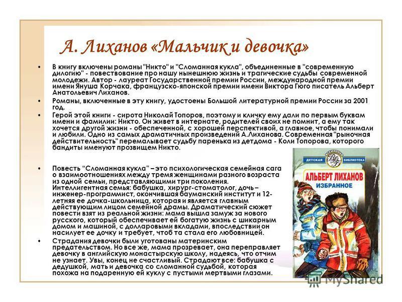 А. Лиханов «Мальчик и девочка» В книгу включены романы