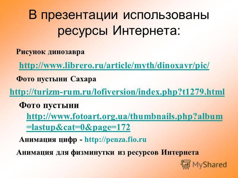 Домашнее задание 2, 3( 2, 3 столбики) стр. 71.
