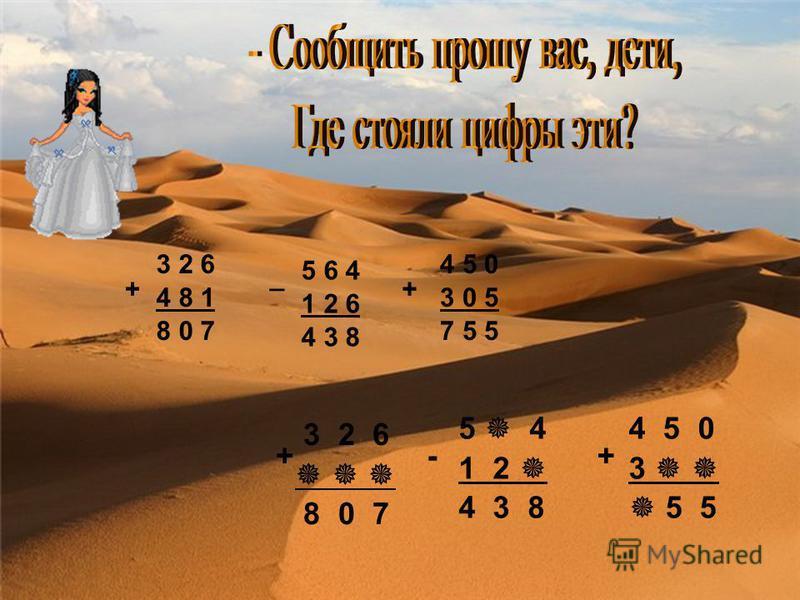 Страна Арифметика Страна Цифирия