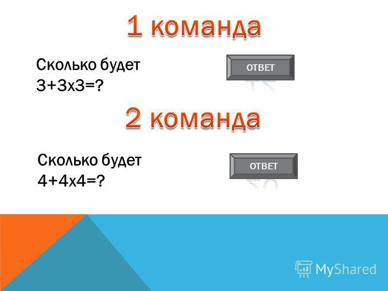 Сколько будет 3+3 х 3=? Сколько будет 4+4 х 4=? ОТВЕТ