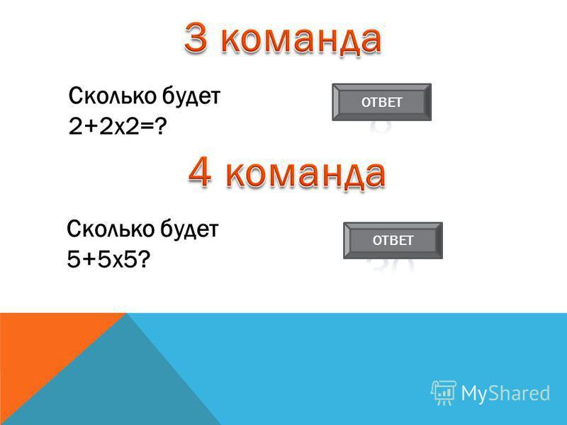 Сколько будет 2+2 х 2=? Сколько будет 5+5 х 5? ОТВЕТ