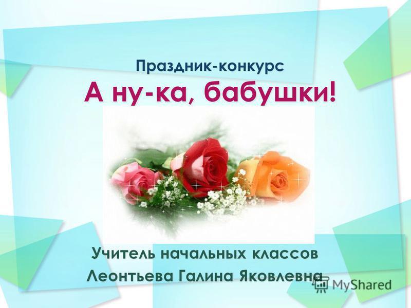 Учитель начальных классов Леонтьева Галина Яковлевна