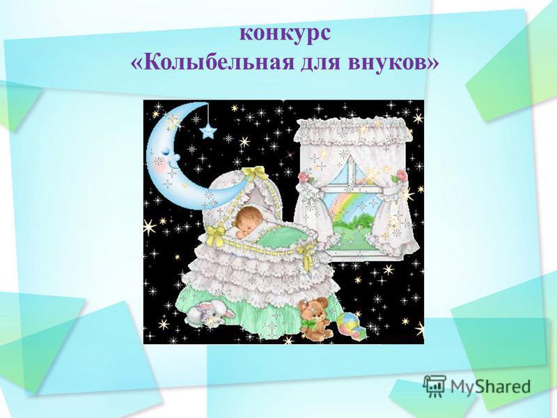 конкурс «Колыбельная для внуков»